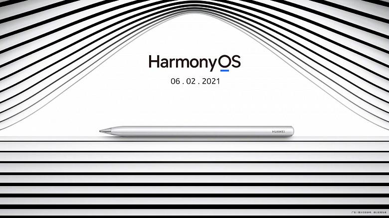 Huawei MatePad Pro 2, дебютирующий 2 июня, станет первым планшетом с HarmonyOS. Вместе с ним на ОС Huawei перейдут 7 смартфонов компании