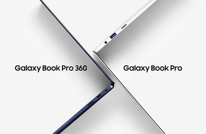 Стартовали продажи Samsung Galaxy Book Pro и Pro 360