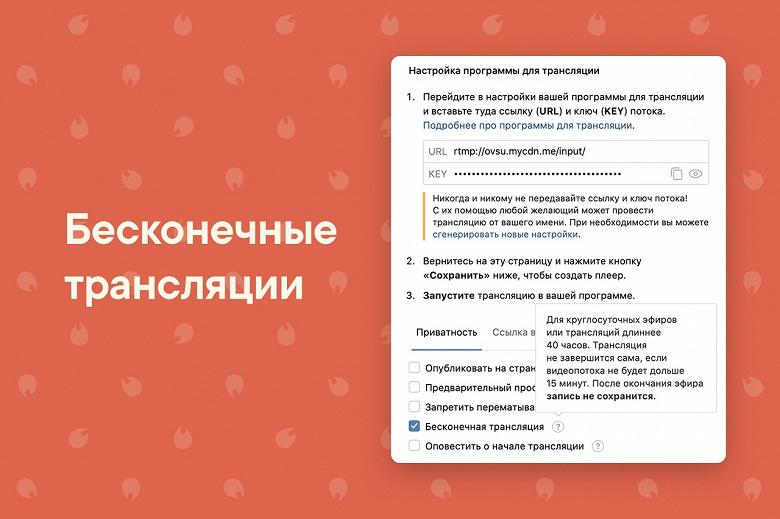 Во ВКонтакте появились бесконечные трансляции