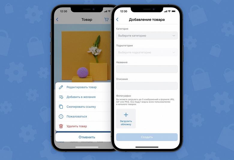 Управление товарами во ВКонтакте стало возможно со смартфонов и планшетов