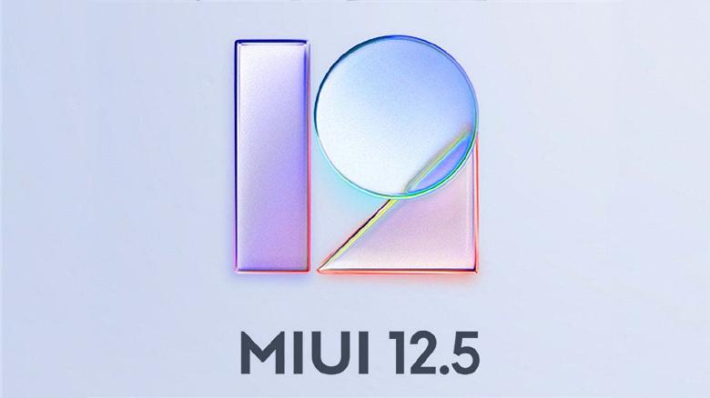 MIUI 12.5 подтверждена для девяти смартфонов Poco. Список