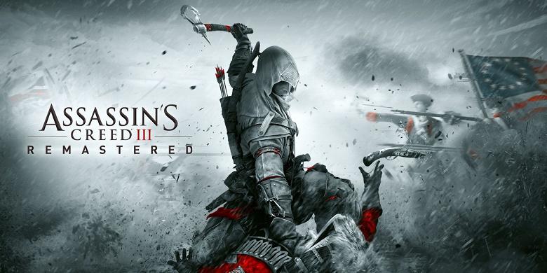 GameStop раздает игру Assassins Creed III Remastered для Switch, PS4 и Xbox One бесплатно
