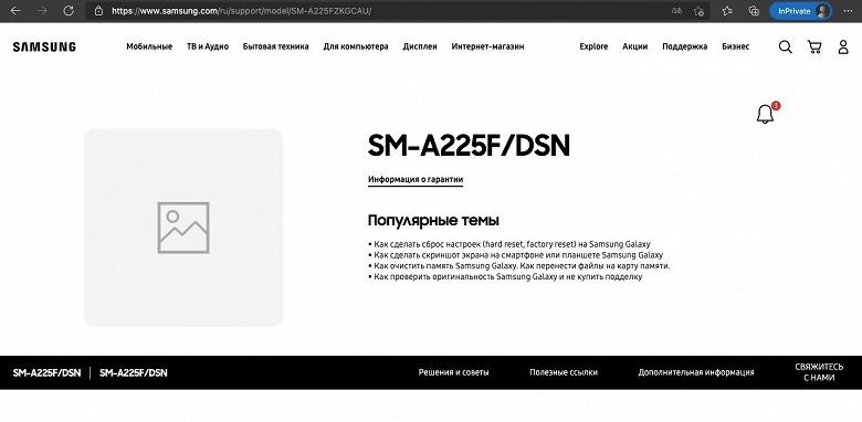 Samsung Galaxy A22 появился на российском сайте Samsung перед анонсом