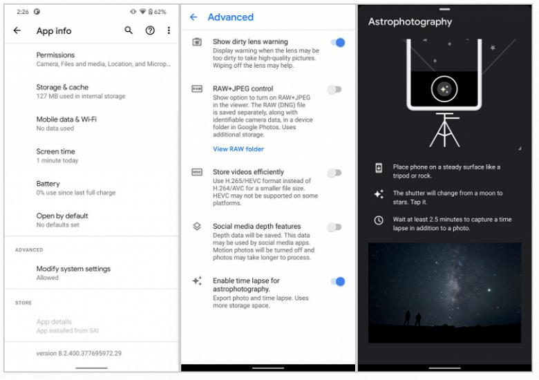 Обновление Google Camera для любителей съёмки звездного неба прибыло
