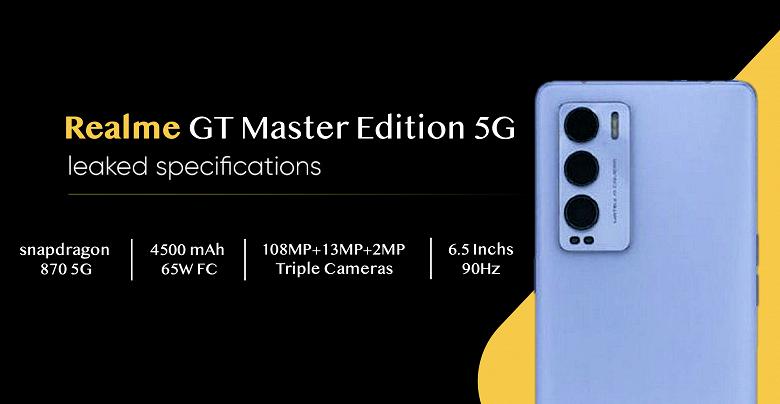 Realme GT Master Edition сильно отличается от Realme GT: опубликованы характеристики нового смартфона