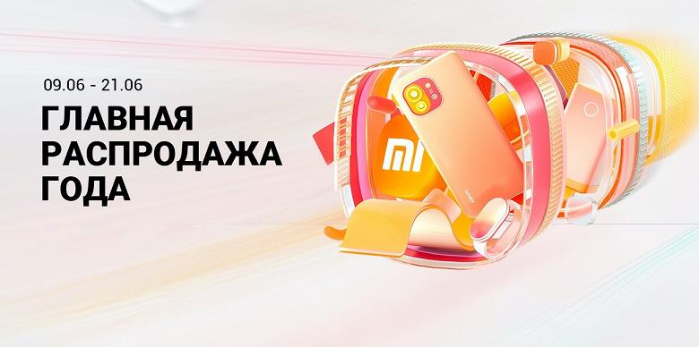 Xiaomi объявила Главную распродажу года в России  новейший флагман Xiaomi Mi 11 предлагается заметно дешевле