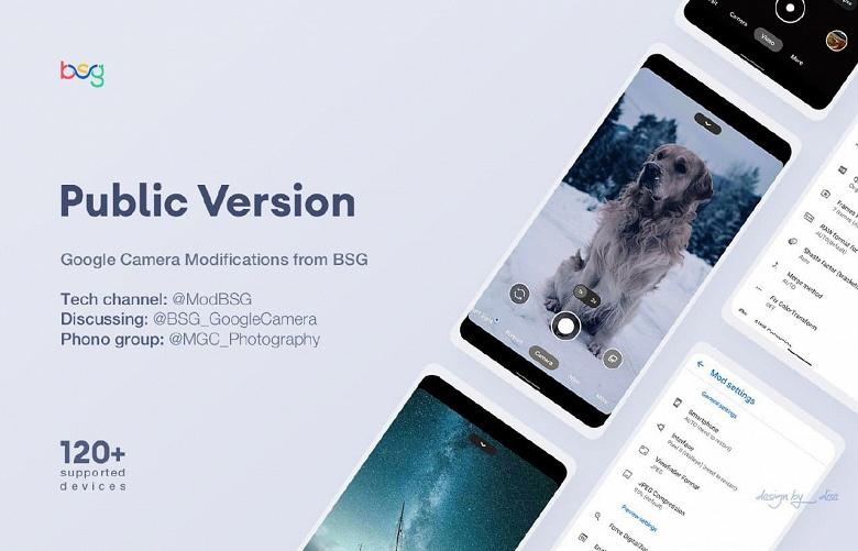 Вышла новая версия Google Camera для 120 моделей устройств с большим количеством изменений