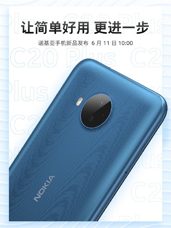 Анонсирован смартфон Nokia C20 Plus