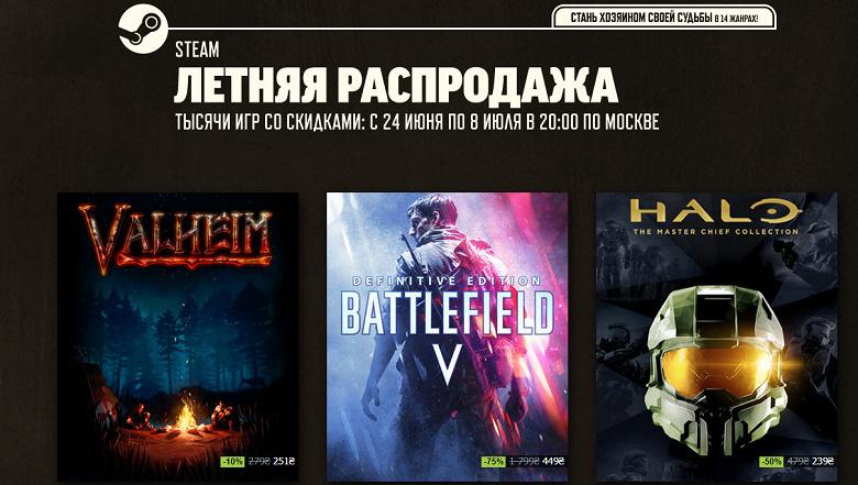 Грандиозная летняя распродажа Steam 2021 уже началась