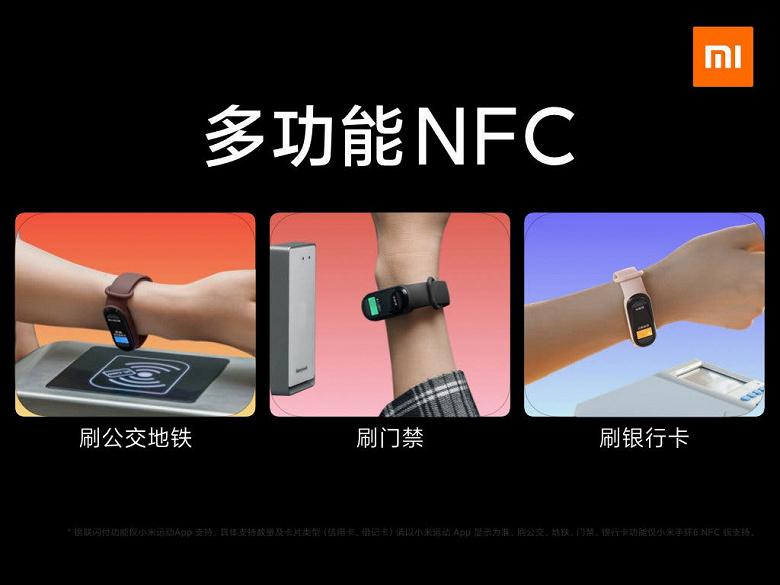 Ждём Mi Smart Band 6 с NFC: Xiaomi намекнула на скорый выпуск устройства в России