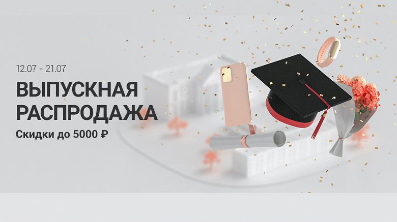 Xiaomi «уронила» цены на смартфоны и другую технику в России