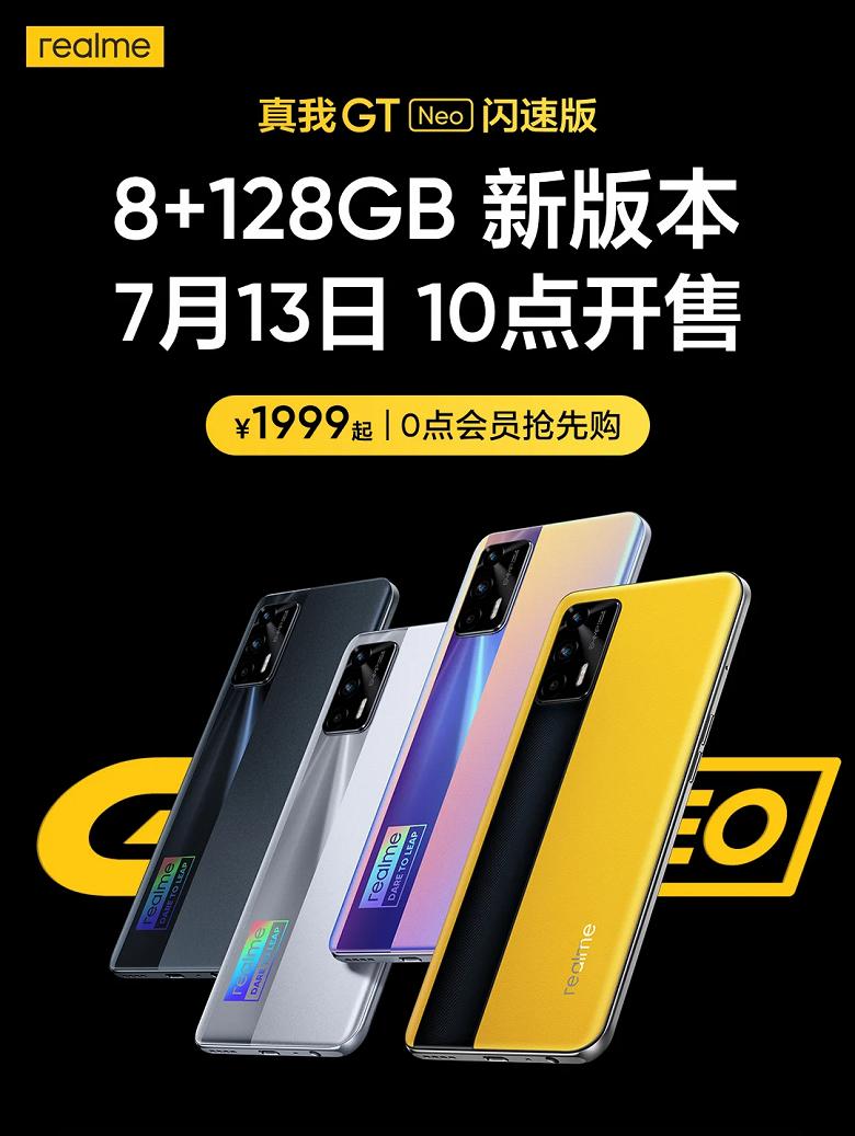 Super AMOLED, 120 Гц, NFC, 4500 мАч и 65 Вт. Доступный флагман Realme GT Neo Flash Edition с 8/128 ГБ памяти выходит в Китае