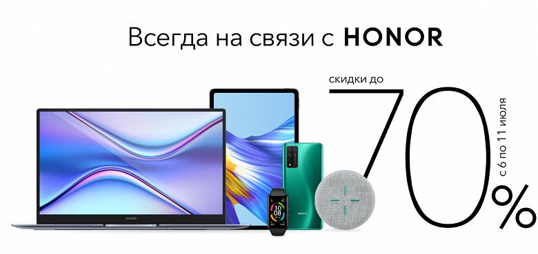 Honor «обрушил» цены в России — скидки до 70% и 60 тысяч рублей