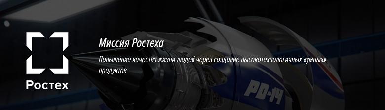 Компания Ростех хочет создать собственный процессор RISC-V, и ей на это нужно почти 30 млрд рублей