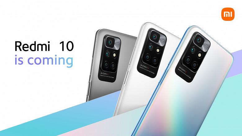 5000 мАч, 90 Гц и 50 Мп всего за 135 долларов. Xiaomi показала качественное изображение Redmi 10 с камерой в духе Xiaomi Mi 10 Ultra