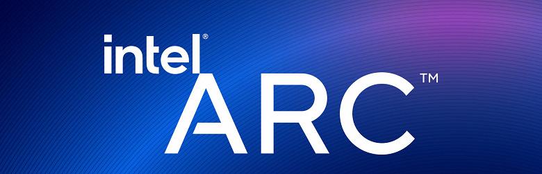 Теперь у Intel есть прямой конкурент GeForce и Radeon. Компания представила бренд Arc