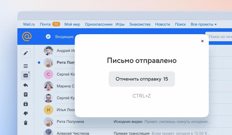 В Почте Mail.ru теперь можно отменить отправку письма без оповещения получателя