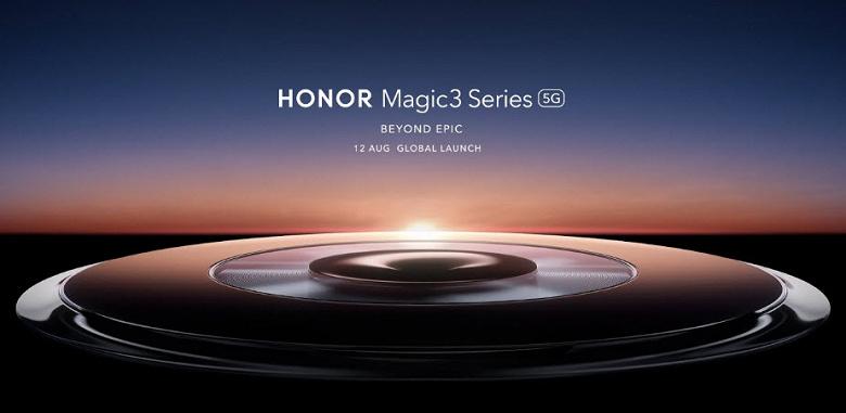 Глобальная презентация Honor Magic3, Honor X20, Honor V7 Pro и Honor Watch GS 3. Ссылка на трансляцию