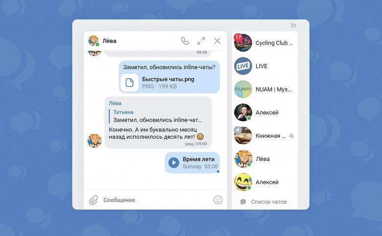 Во «ВКонтакте» обновились быстрые чаты
