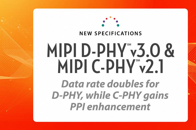 Принята спецификация MIPI D-PHY v3.0