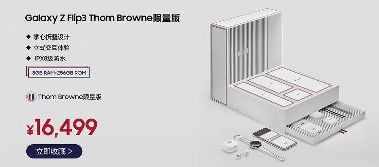 Все смартфоны распродали за 5 секунд: Samsung Galaxy Z Fold3 и Z Flip3 Thom Browne Edition пользуются огромным спросом