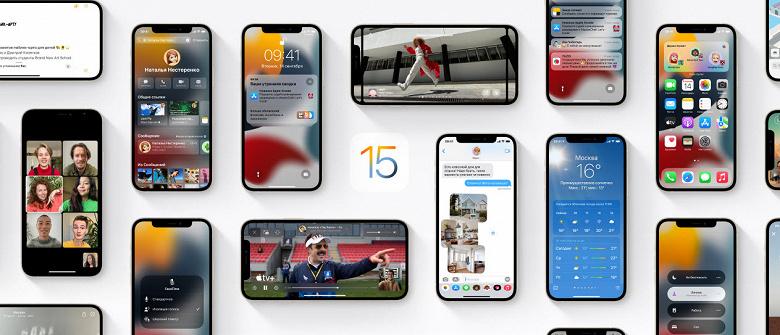 Пользователи не спешат переходить на iOS 15: ОС установлена менее чем на 20% iPhone