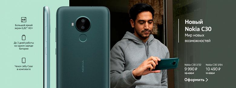 Самая ёмкая батарея среди Nokia: дешёвый Nokia C30 прибыл в Россию