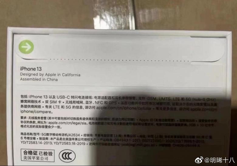 Так выглядит новая коробка iPhone 13 без упаковочной плёнки и «защитная пломба». Опубликовано первое фото