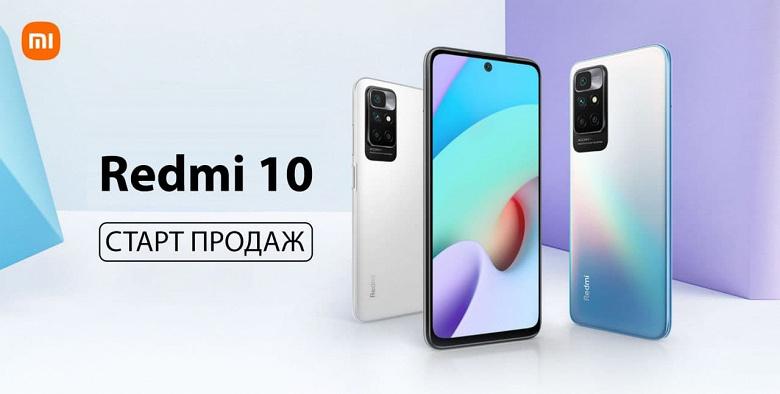 Xiaomi выпустила Redmi 10 в России: 5000 мАч, 90 Гц, 50 Мп, NFC и MIUI 12.5 с Android 11, недорого
