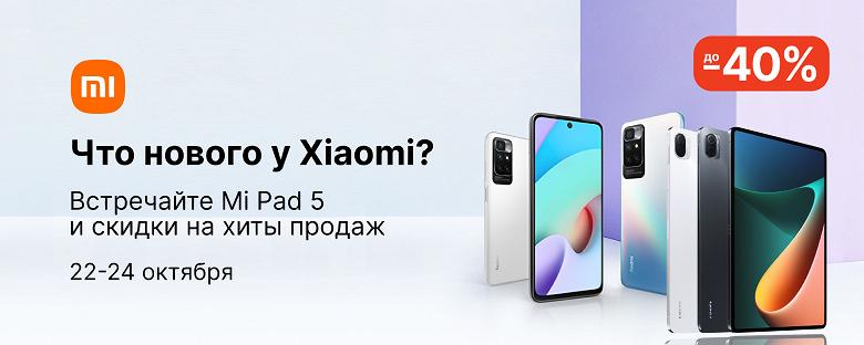 В честь старта предзаказов на Xiaomi Pad 5 в России: на распродаже Xiaomi, Redmi и Poco заявлены скидки в 40%