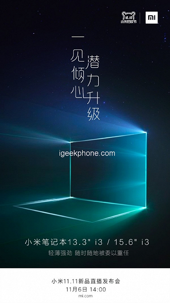 Xiaomis-Two-New-13.3-and-15.5-Laptops-ig