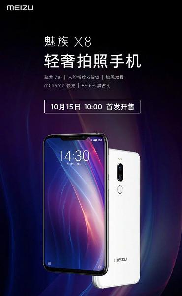 Meizu-X8-October-15-Sales.png