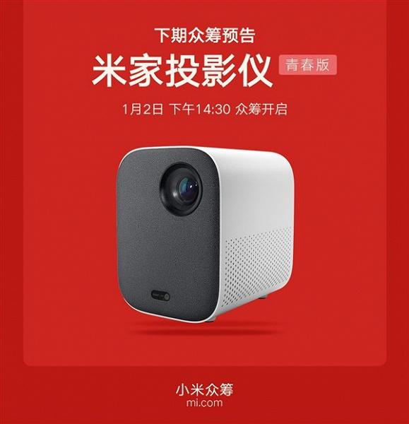 xiaomi-laser-projector-mini.jpg