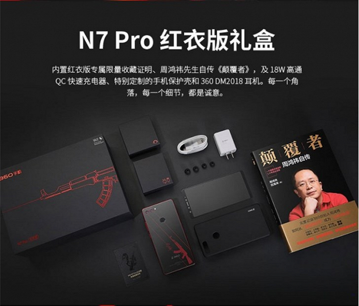 360-n7-pro-red-edition-box.png