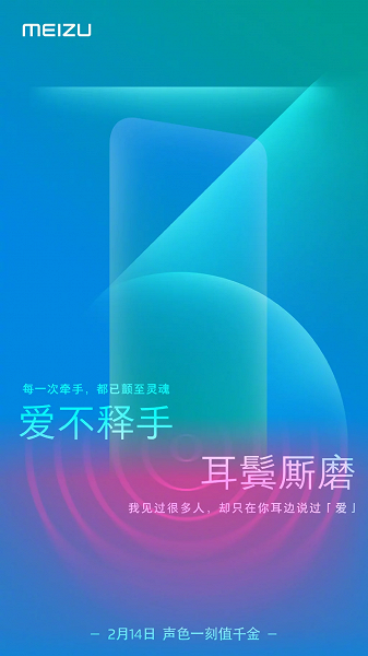 Meizu-February-14th-teaser-poster_large.