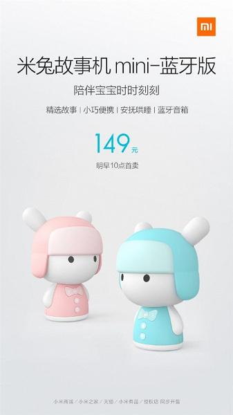 mi-bunny-mini-2-576x1024.jpg