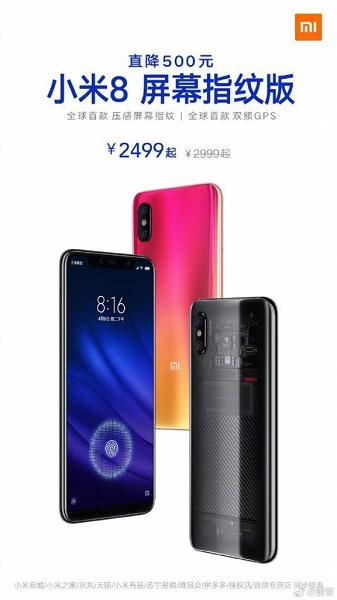 xiaomi-mi-8-price-cut-2-576x1024.jpg