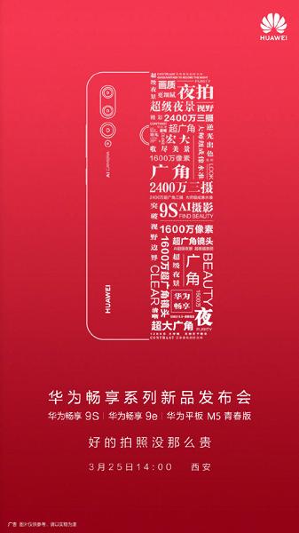 Huawei-Enjoy-9S-and-Enjoy-9E-launch-576x