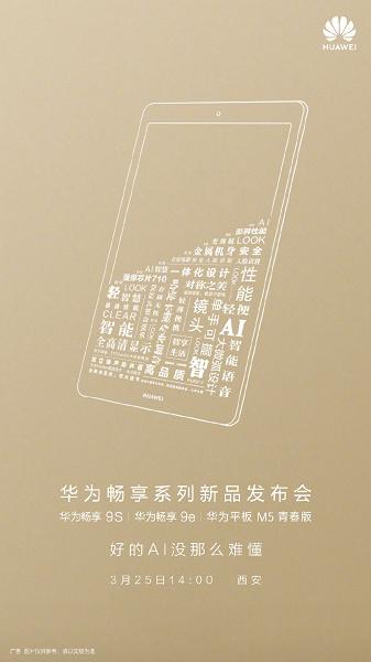 Huawei-MediaPad-M5-Youth_large.jpg