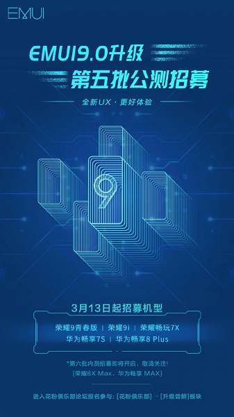 emui-9-rollout-poster.png