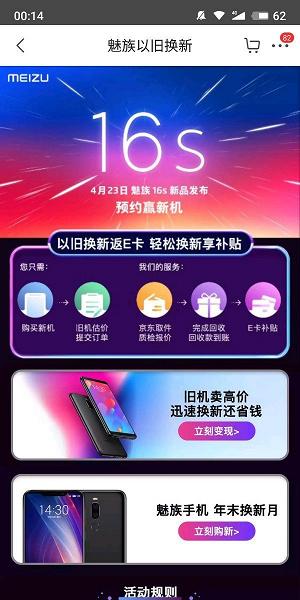 meizu16s-jingdong-page-leak.jpg