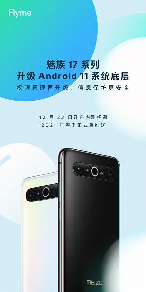 Meizu анонсировала Android 11 для Meizu 17 и Meizu 17 Pro