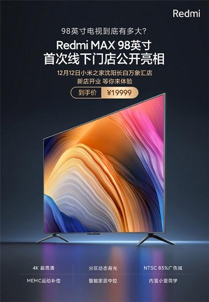 Redmi запустила новую акцию в Китае: купи 98-дюймовый телевизор Redmi, и получит Redmi Note 9 бесплатно
