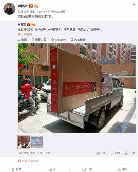 Глава Redmi купил телевизор Redmi. Для его перевозки понадобился грузовичок