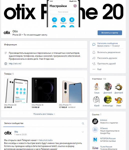 «Cовершенно новый флагман Xiaomi Otix Phone Pro» оказался выдумкой школьника из Липецка