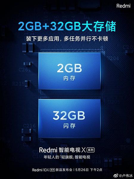 Телевизоры Redmi X получили 2/32 ГБ памяти и поддержку Dolby Audio