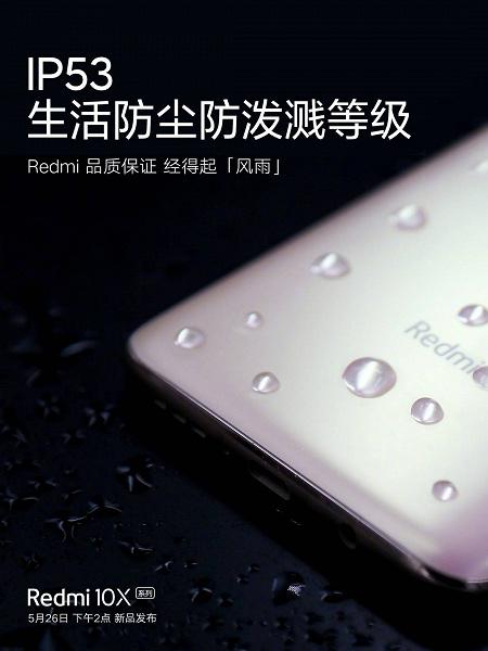 Защита IP53 и первое официальное видео смартфона Redmi 10X