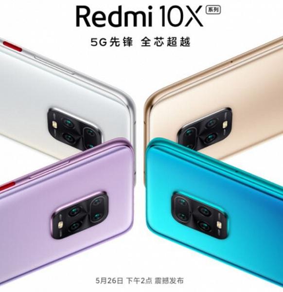 Недорогой Redmi 10X с поддержкой 5G уже доступен для заказа