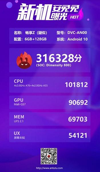 Первый смартфон Huawei на платформе MediaTek Dimensity 800 засветился в AnTuTu