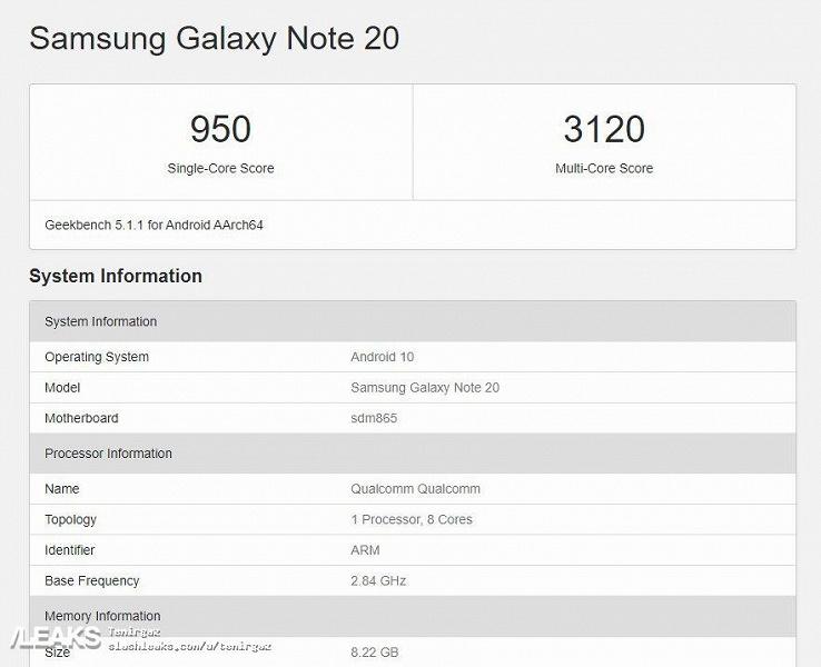 Никакой новой платформы для флагмана. Samsung Galaxy Note20 получил SoC Snapdragon 865